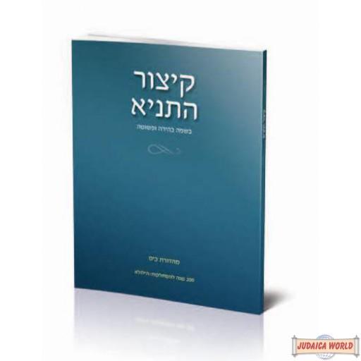 Kitzur HaTanya - קיצור התניא