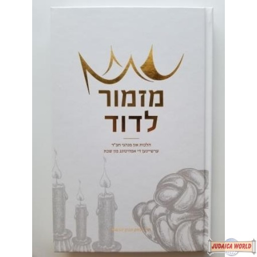 Mizmor LeDovid, Halachos & Chabad Minhagim For Shabbos Yiddish/English