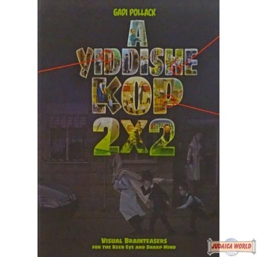 A Yiddishe Kop #2, Visual Brainteasers