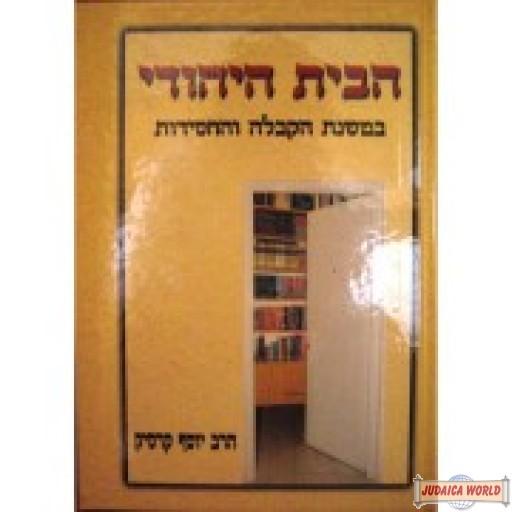 HaBayis Hayhudy - הבית היהודי