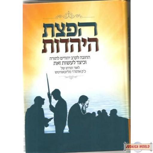 Hafatzas Hayahduds - הפצת היהדות