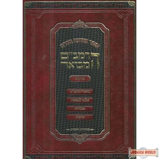 """HaRambam Hamevuor - הרמב""""ם המבואר, ספר אהבה"""