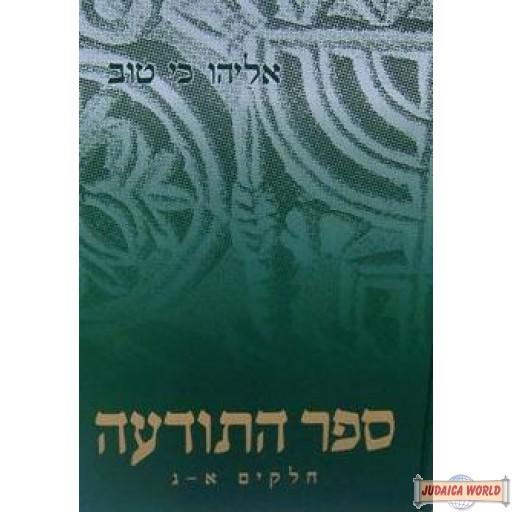 Sefer H'aTodah - ספר התודעה