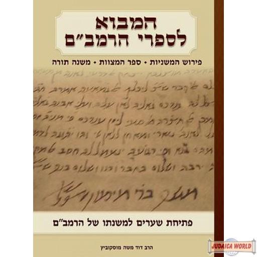 "HaMovo Lesifrai HaRambam - המבוא לספרי הרמב""ם"