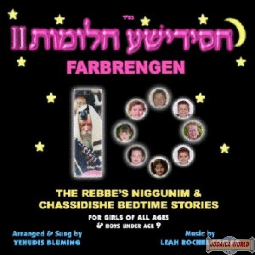 Chassidishe Chalomos #2 C.D.