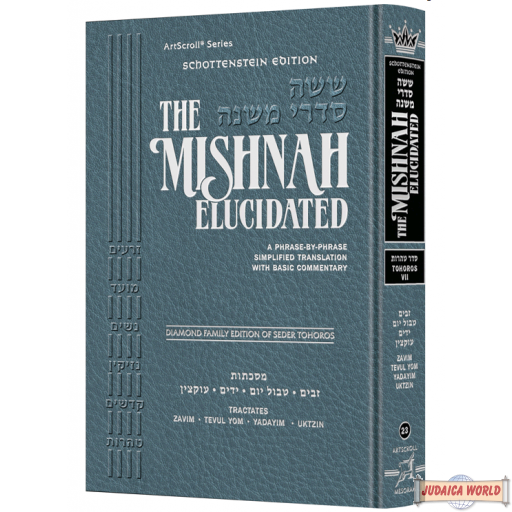 The Mishnah Elucidated #23,Tohoros Vol. #7,Zavim,Tevul Yom,Yadayim Uktzin