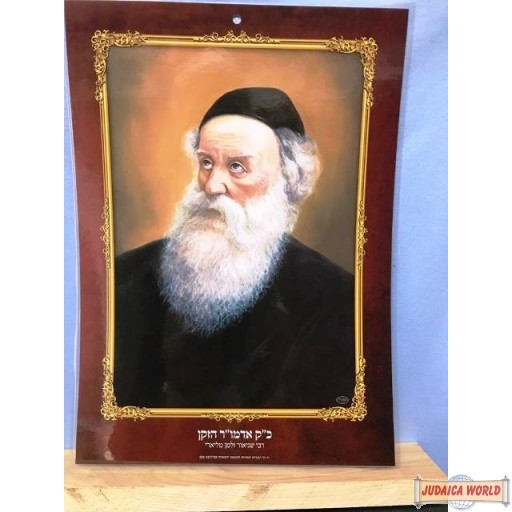 Laminated poster picture of the Alter Rebbe