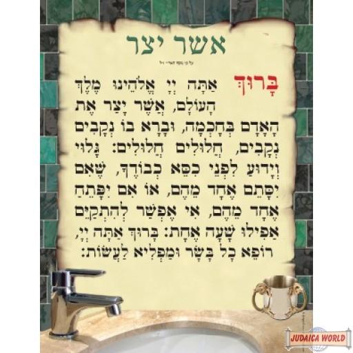 אשר יצר Asher Yatzor Laminated Poster