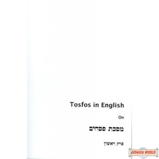 "Tosfos in English on Pesachim #1 - Large - 8 1/2"" x 11"""