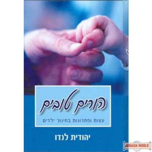 Horim Tovim - הורים טובים