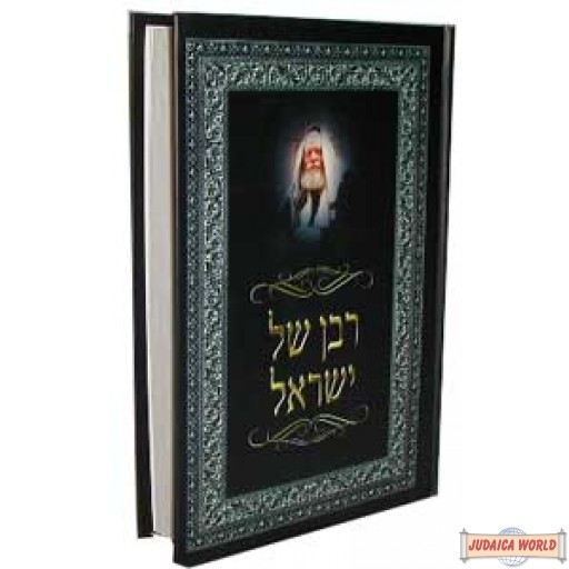 Rabbon Shel Yisroel