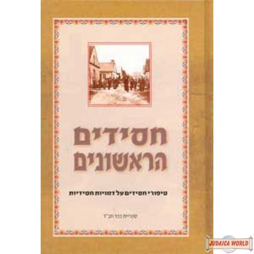 Chassidim Horishonim Vol. 2