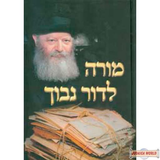 Morah L'Dor Navuch  Vol. 3