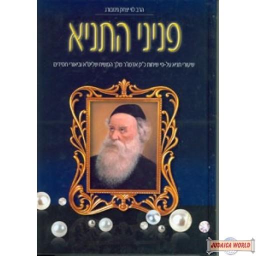 Pniney Hatanya vol 5