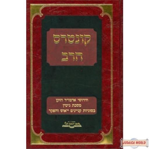 Kuntres HoRav on Gemarah Gittin-קונטרס הרב על מסכתא גיטין