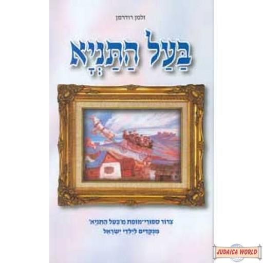Baal HaTanya  Hebrew Stories for Children