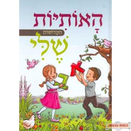 H'Oisiyos Hakedoishois Sheli - Hebrew