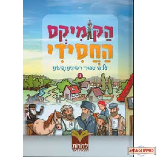HaComics HaChassidi - Hebrew