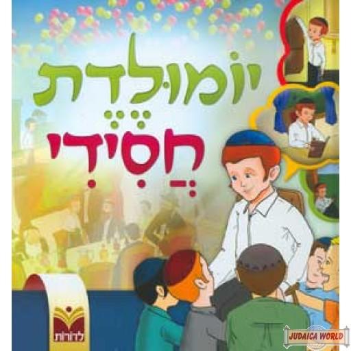 YomHuledes Chassidi - Hebrew - יומולדת חסידי