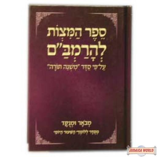 Sefer Hamitzvos - ספר המצוות מנוקד