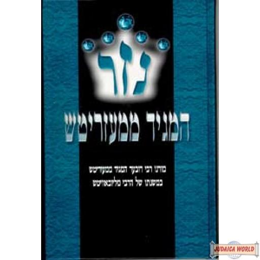 Nazer Hamagid