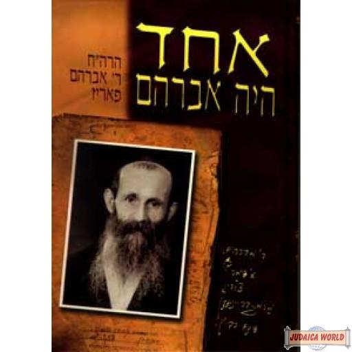 Echad Hayah Avrohom (Hebrew)