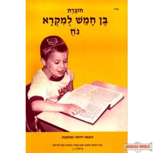 Ben Chomesh L'Mikrah - Noach