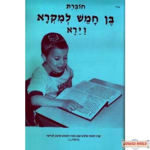 Ben Chomesh L'Mikrah - Vayera