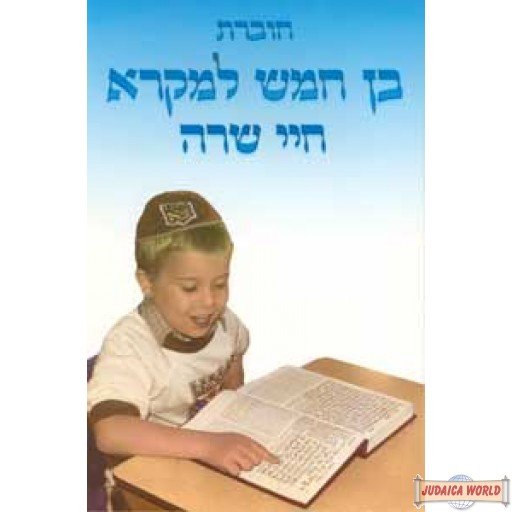Ben Chomesh L'Mikrah - Chayei Soro