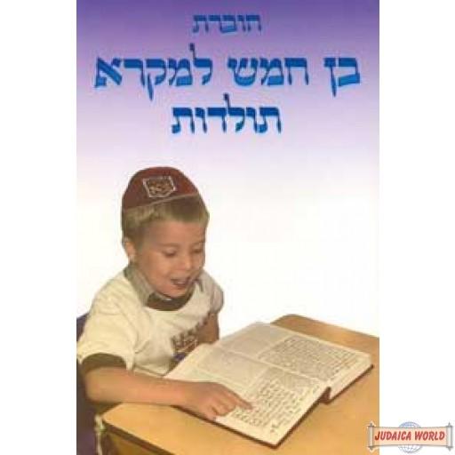 Ben Chomesh L'Mikrah - Toldos