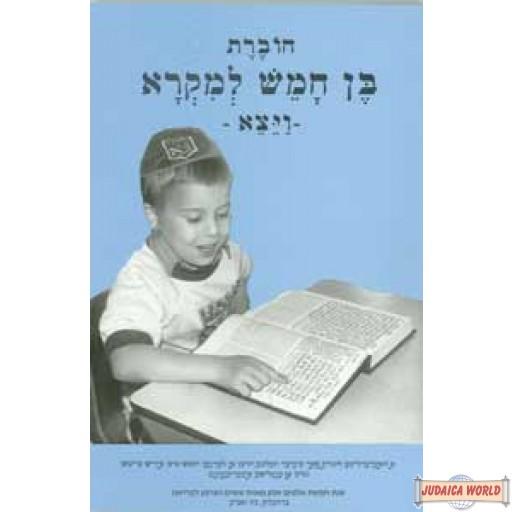 Ben Chomesh L'Mikrah - Vayeitzei