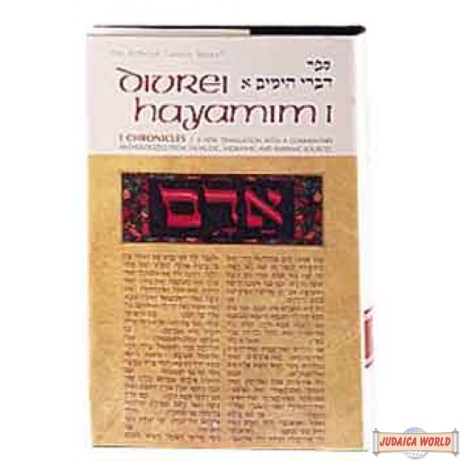 Divrei Hayamim I / I Chronicles - Hardcover