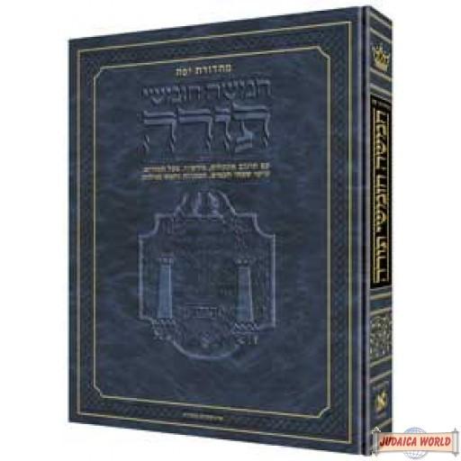 The Jaffa Edition Hebrew-Only Chumash - Regular Size