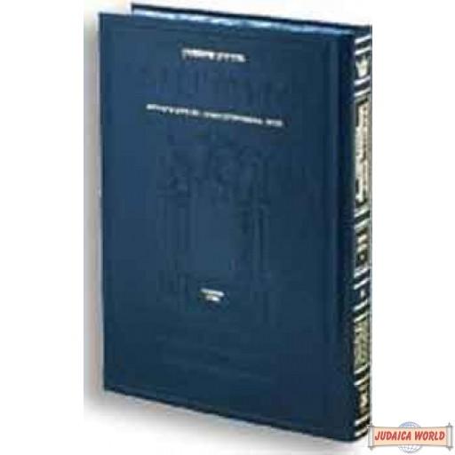 Schottenstein Edition of the Talmud - Hebrew - Eruvin I