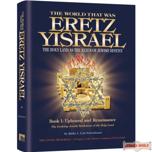 The World That Was: Eretz Yisrael - The Holy Land As The Nexus Of Jewish Identity