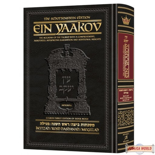 Schottenstein Ein Yaakov #6 Beitzah / Rosh Hashanah / Megillah