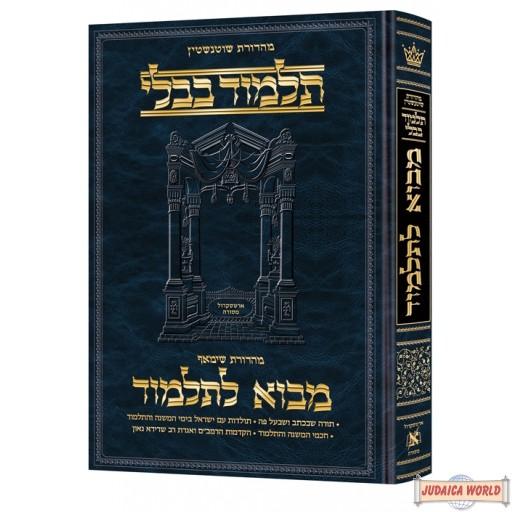 Mavo LaTalmud - Introduction to the Talmud Full Size מבוא לתלמוד