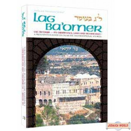 Lag Ba'omer - Softcover