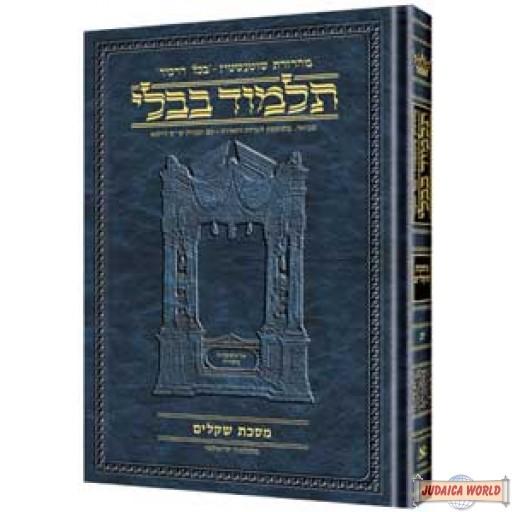 Schottenstein Gemarah Kiddushin Hebrew  vol 2 Student Edition