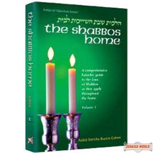 The Shabbos Home #1, A comprehensive halachic guide to the laws of shabbos as they apply throughout the home