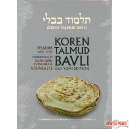 Koren Gemara Pesachim #1 - Large