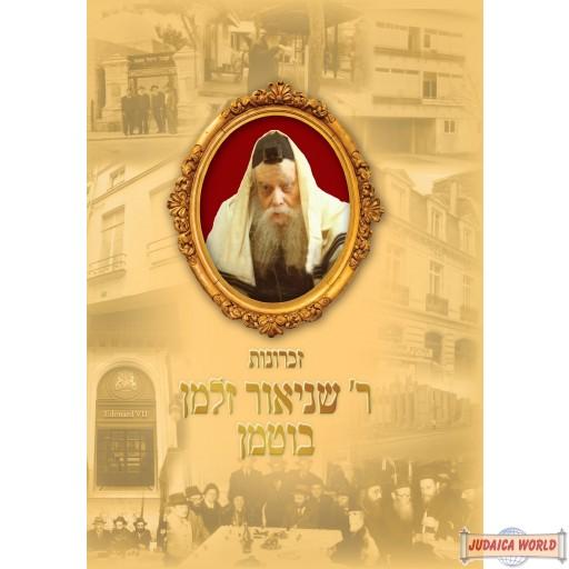 Zichronos Rabbi Butman ~ זכרונות הרב בטומן