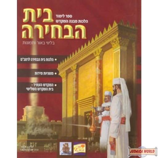 Beis Habechira - Hebrew - הלכות בית הבחירה