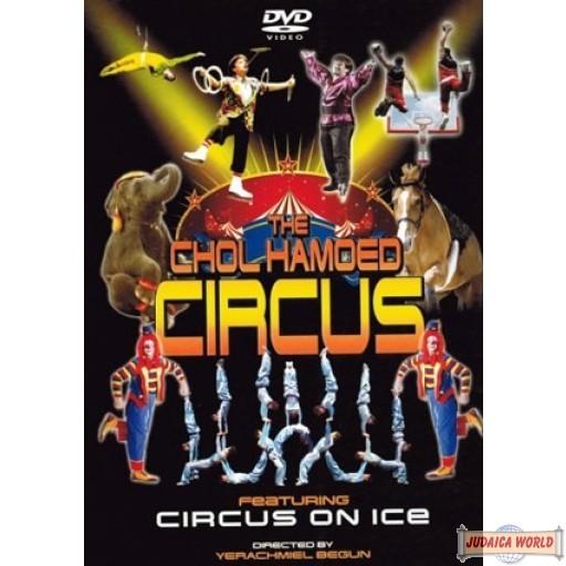 The Chol Hamoed Circus DVD