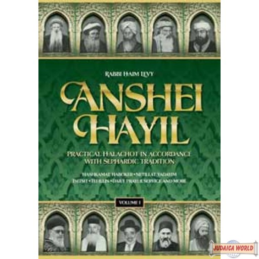 Anshei Hayil - Vol 1