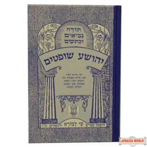 """School Nach - Yehoshua Shoftim - נ""""ך יהושע שופטים"""