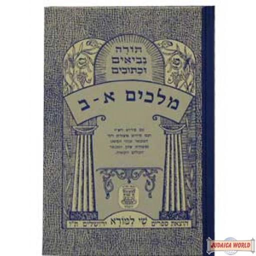 """School Nach - Melachim 1 & 2 - נ""""ך מלכים א-ב"""