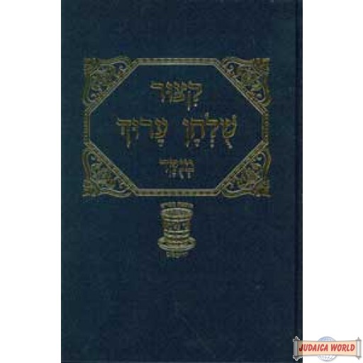 Kitzur Shulchan Aruch Menukad - Large