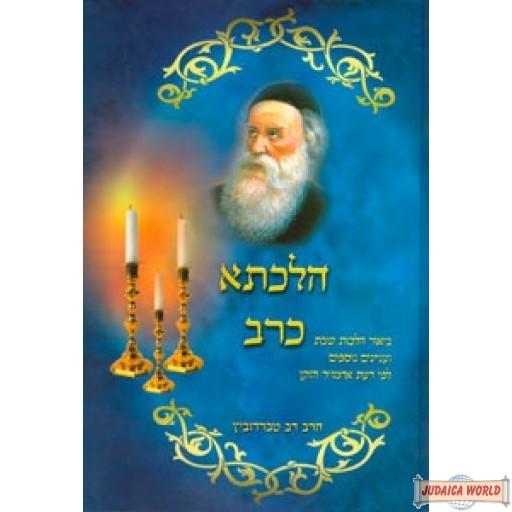 Hilchosa K'Rav - הלכתא כרב
