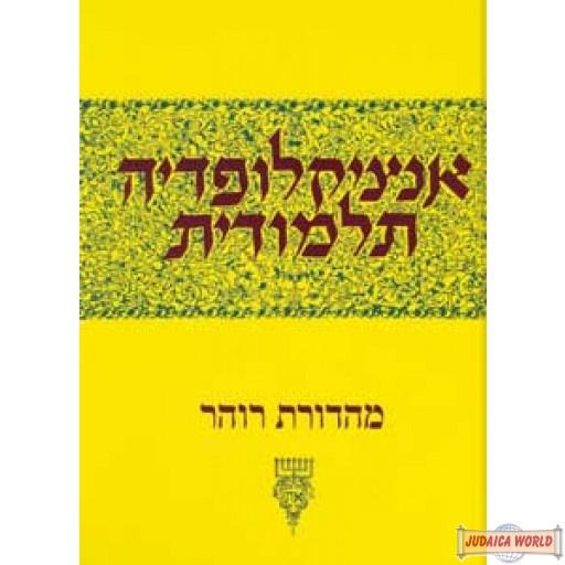 Encyclopedia Talmudis #33 - אנציקלופדיה תלמודית חלק לג